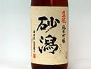 純米吟醸砂潟
